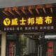 威士邦墙布重庆红星美凯龙店盛装开业
